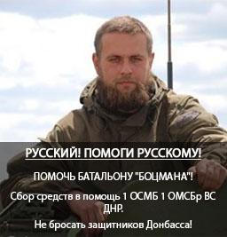 Сбор средств в помощь 1 ОСМБ 1 ОМСБр ВС ДНР.